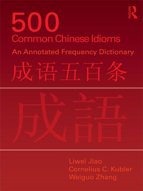 Picture of 500 Common Chinese Idioms: An Annotated Frequency Dictionary