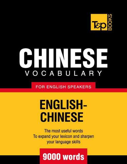 Picture of Chinese Vocabulary for English Speakers - 9000 Words