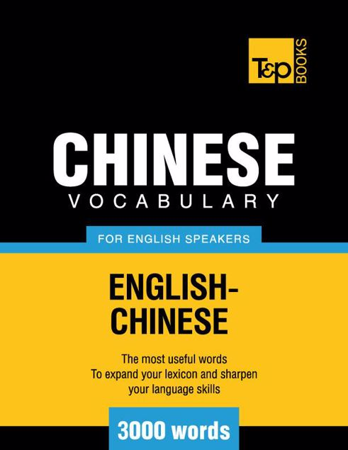 Picture of Chinese Vocabulary for English Speakers - 3000 Words
