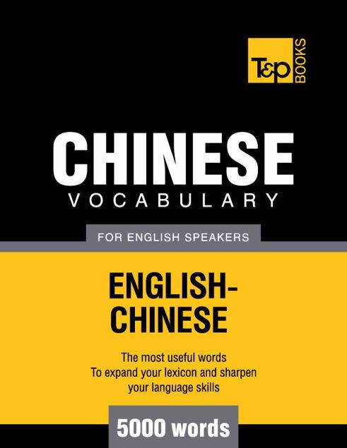 Picture of Chinese Vocabulary for English Speakers - 5000 Words