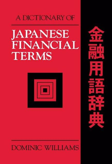 Picture of A Dictionary of Japanese Financial Terms