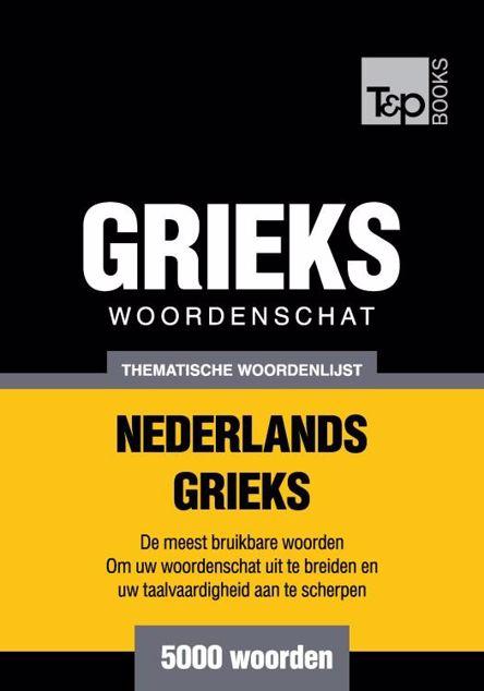 Picture of Thematische woordenschat Nederlands-Grieks - 5000 woorden