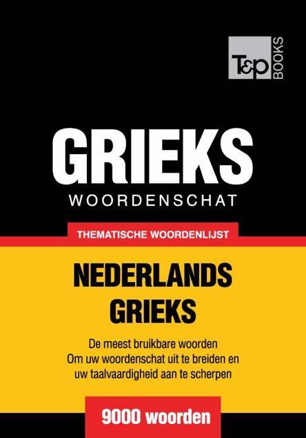 Picture of Thematische woordenschat Nederlands-Grieks - 9000 woorden